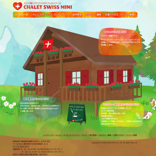 スイス風ログハウスのカフェ シャレー スイス ミニさまのWebサイト
