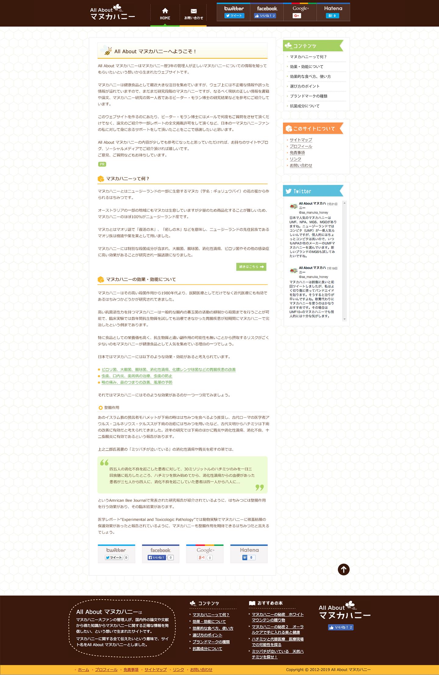 All About マヌカハニーさまのWebサイトデザイン