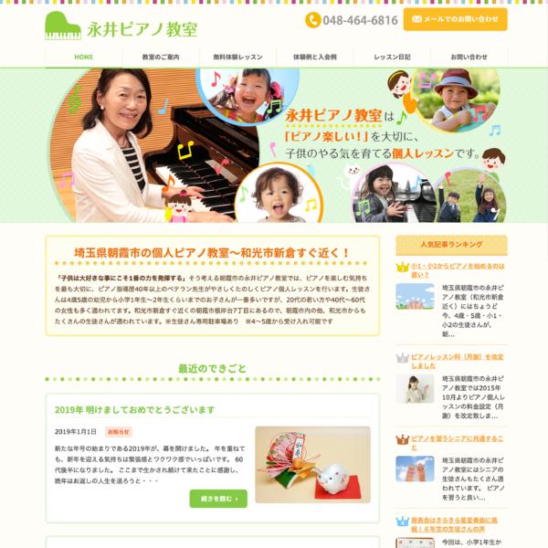 永井ピアノ教室さまのWebサイト