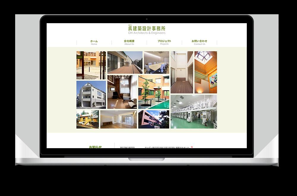 呉(おう)建築設計事務所さまのWebサイト