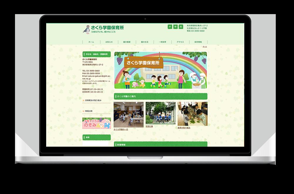 さくら学園保育所さまのWebサイト