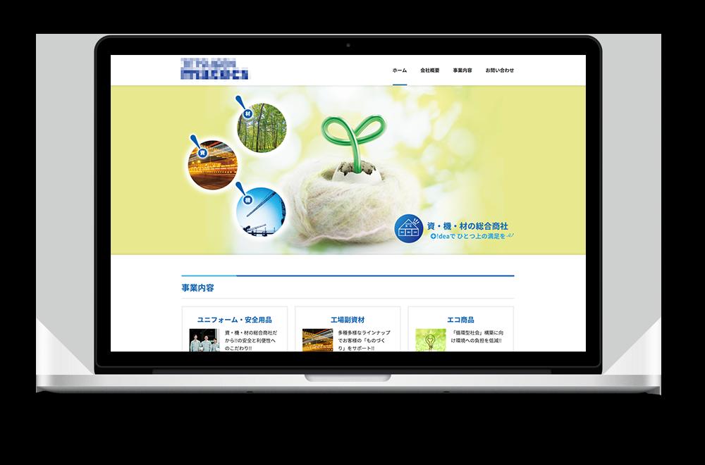 総合商社さまのWebサイト
