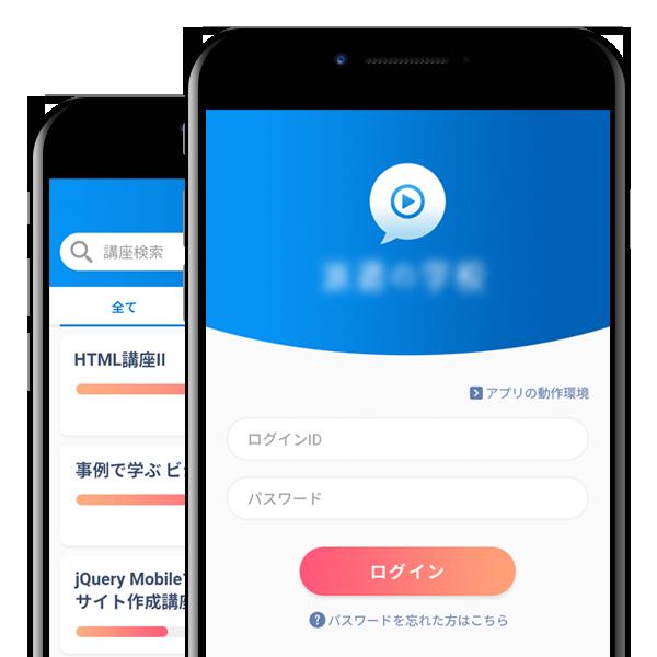 スマホeラーニングアプリデザイン