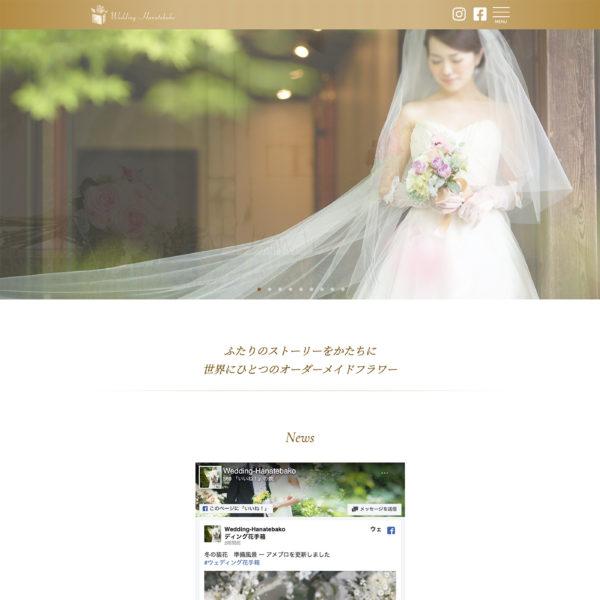 ウェディング花手箱さまWebサイト/オンラインショップ