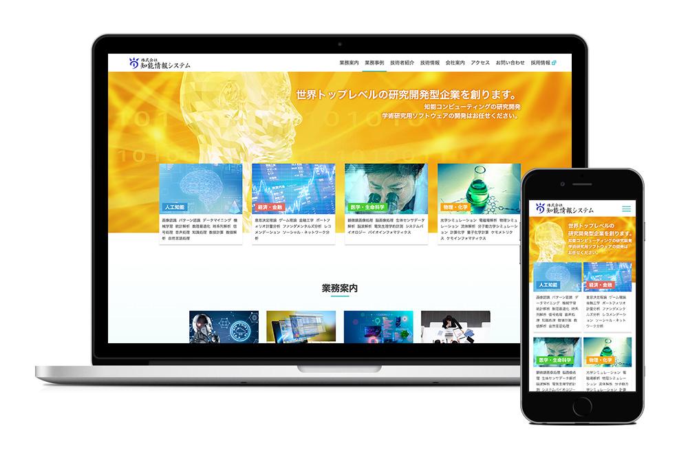 (株)知能情報システムさまWebサイトリニューアル