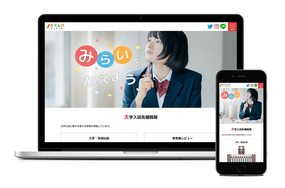 大学入試ドットコムWebサイト