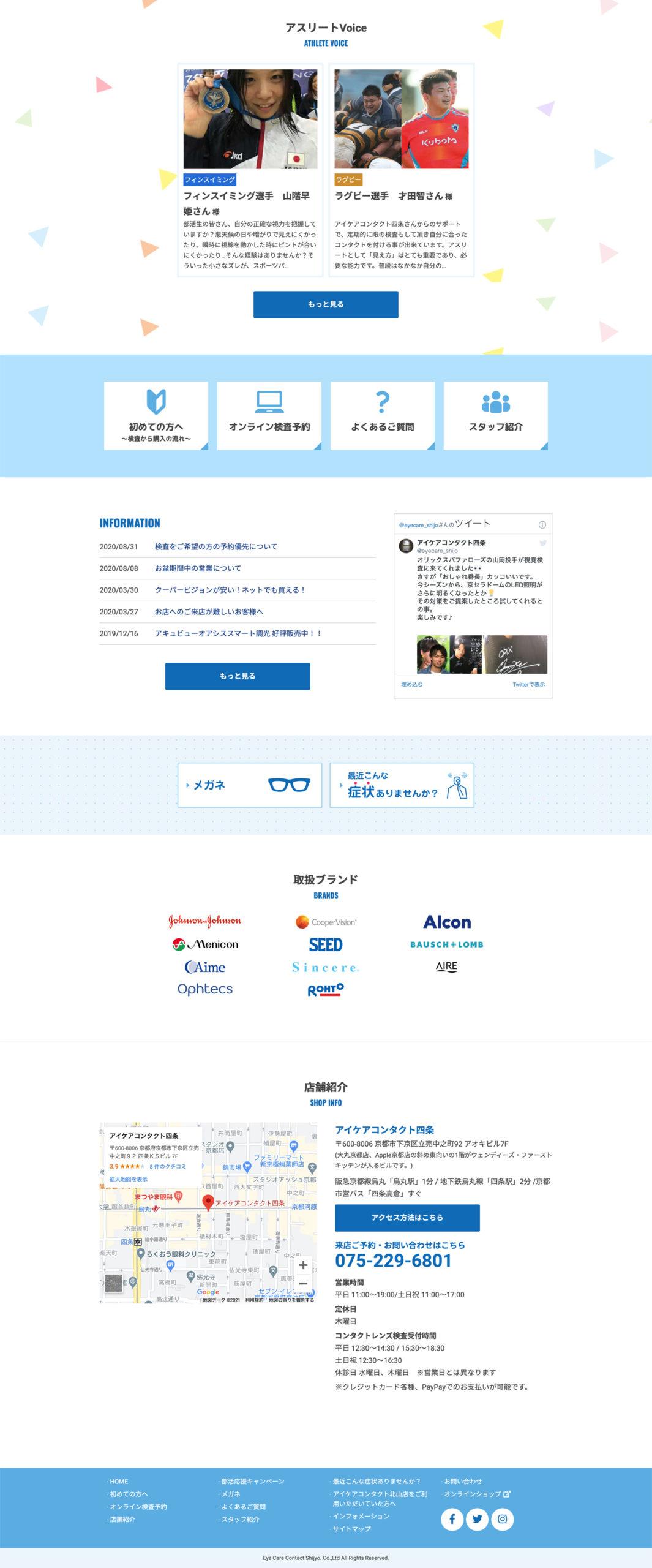 コンタクトレンズ販売店Webサイト